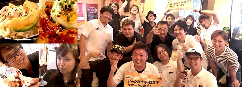 第十四回 2017年10月24日(火)飲みダーツ応援キャンペーン