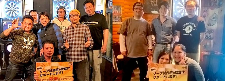 第二十一回 2018年11月16日(金) 飲みダーツ応援キャンペーン