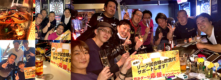 第二十三回 2019年2月26日(火) 飲みダーツ応援キャンペーン